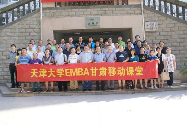 天津大学EMBA甘肃移动课堂