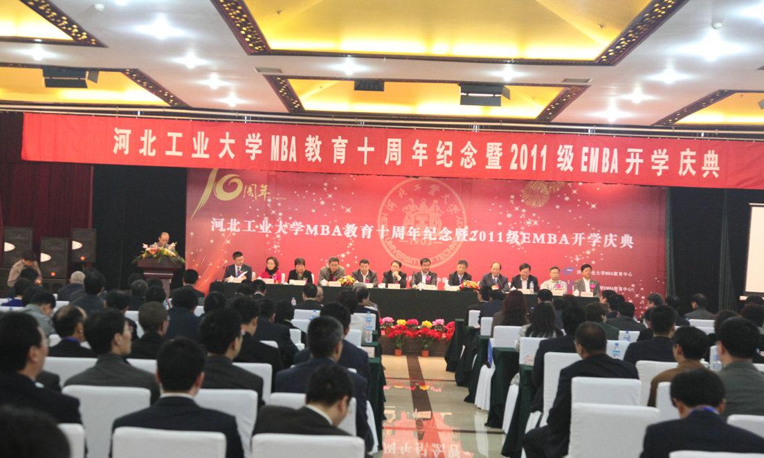 河北工业大学2011级EMBA开学典礼