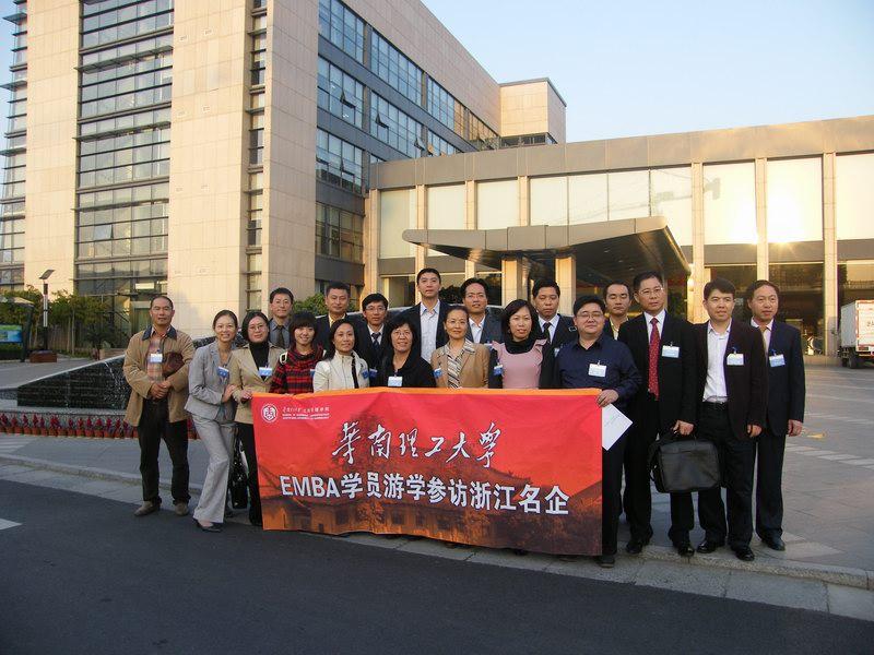 华南理工大学EMBA游学访问浙江名企