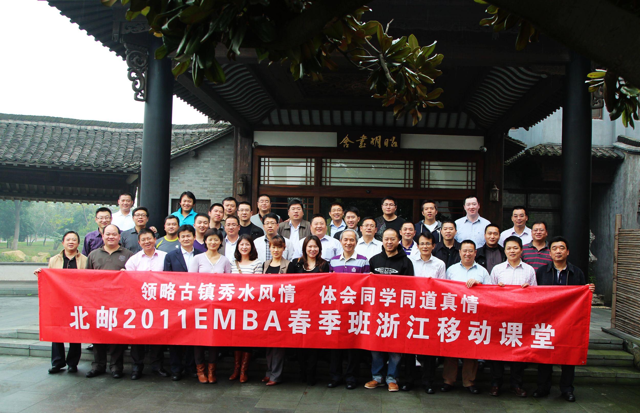 北京邮电大学EMBA春季班浙江移动课堂