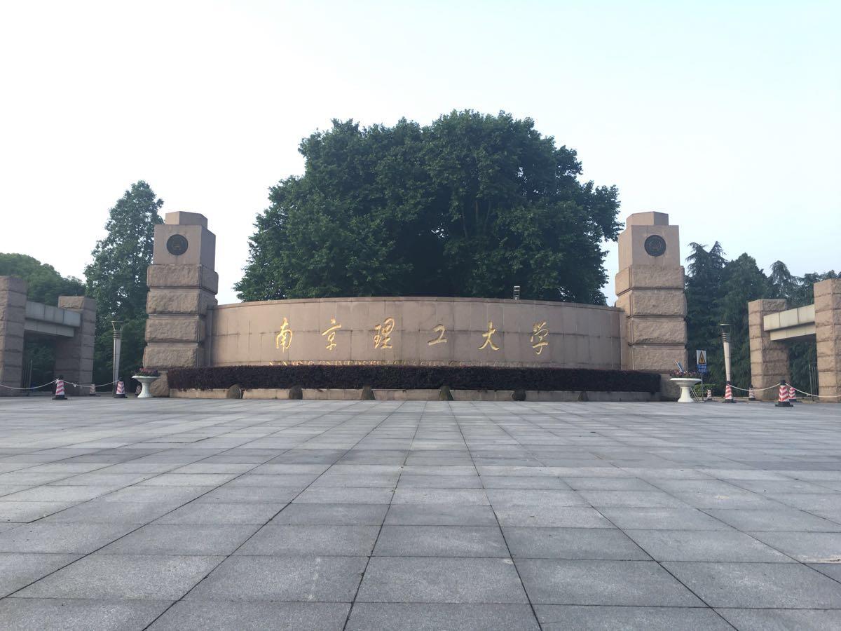 南京理工大学校园实景