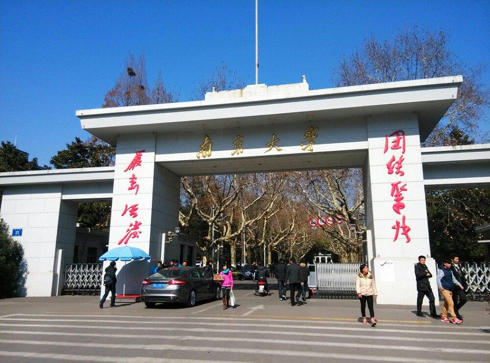 南京大学校园实景