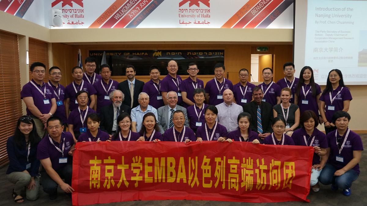 南京大学EMBA以色列高端访问活动-