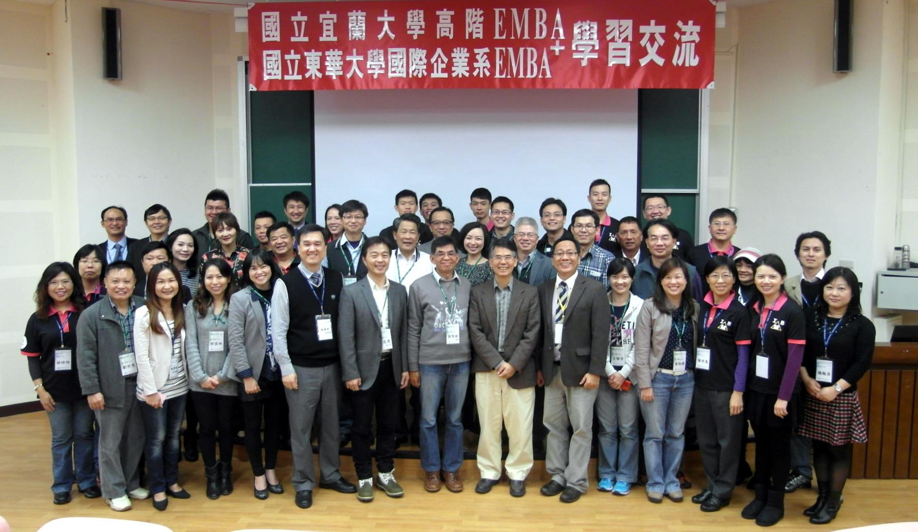 东华大学EMBA学术交流会