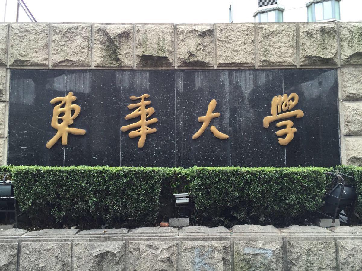 东华大学校园实景