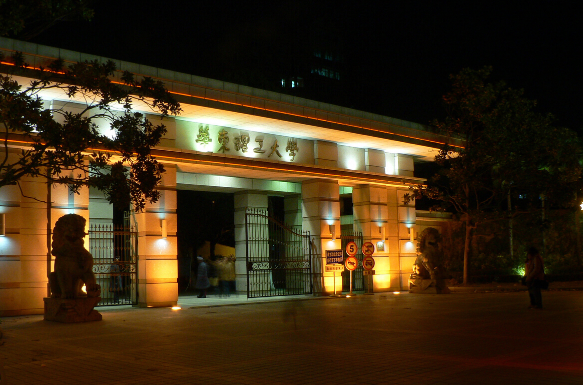 华东理工大学校园实景