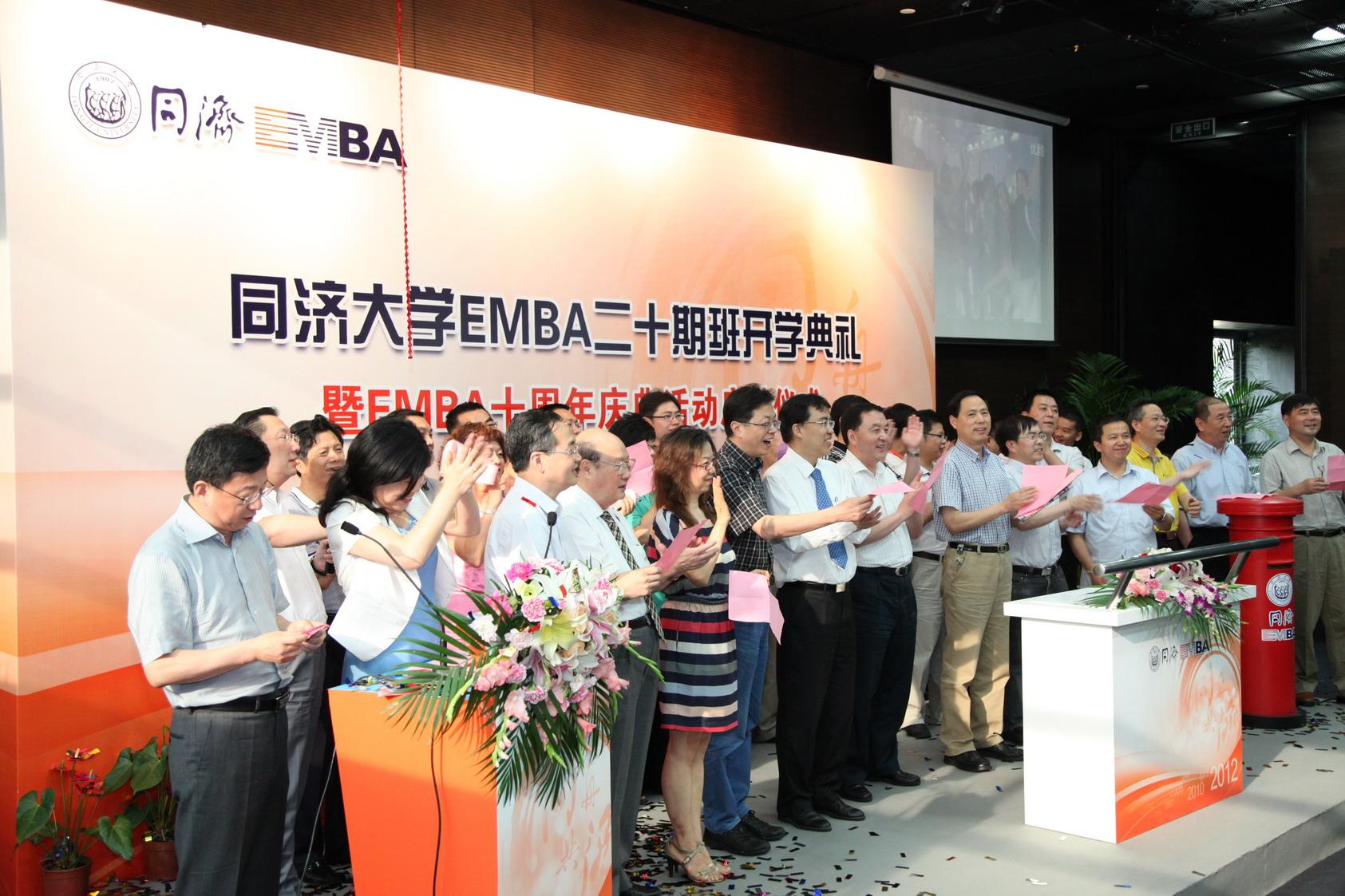 同济大学EMBA二十期班开学典礼