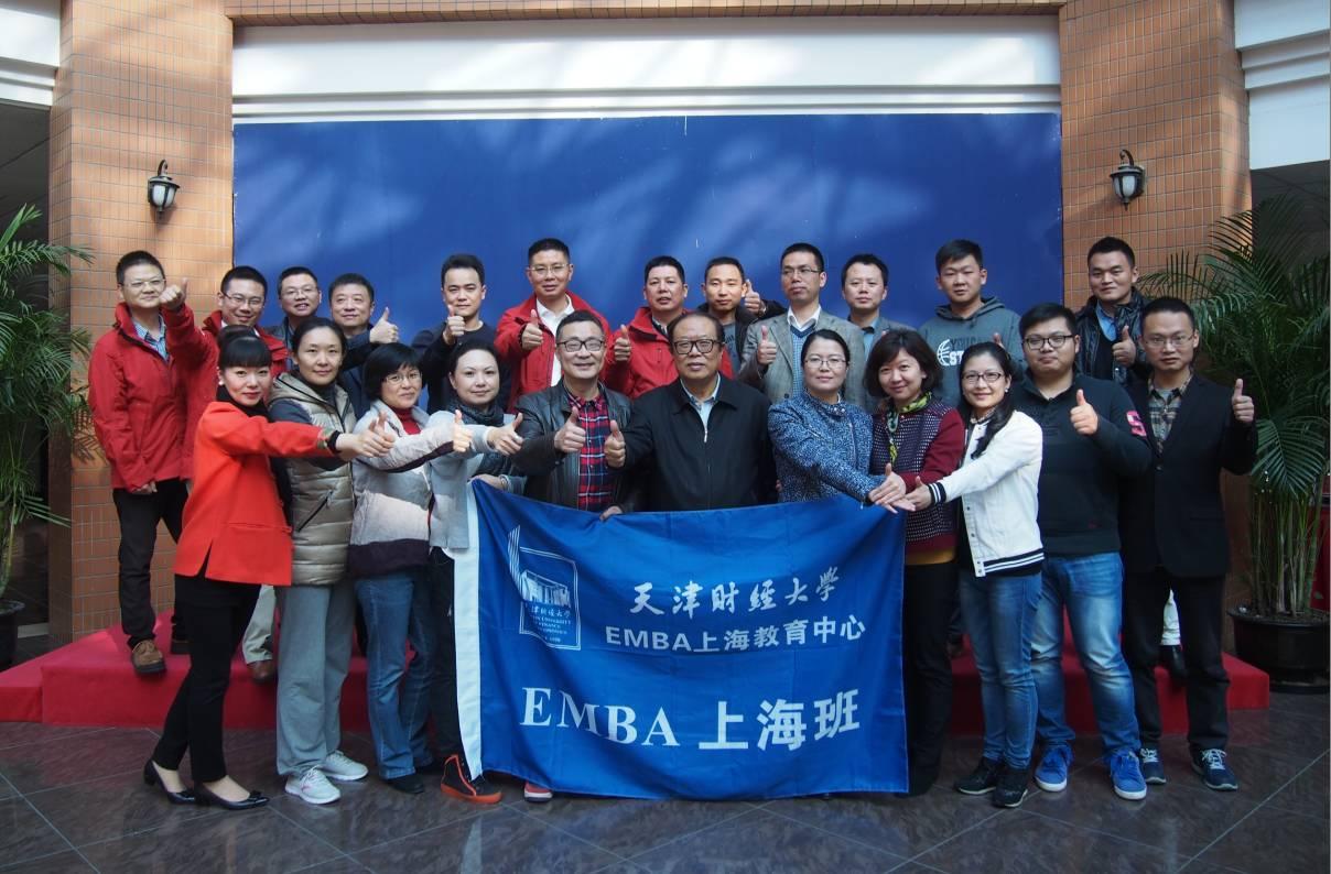 天津财经大学EMBA上海班合影-