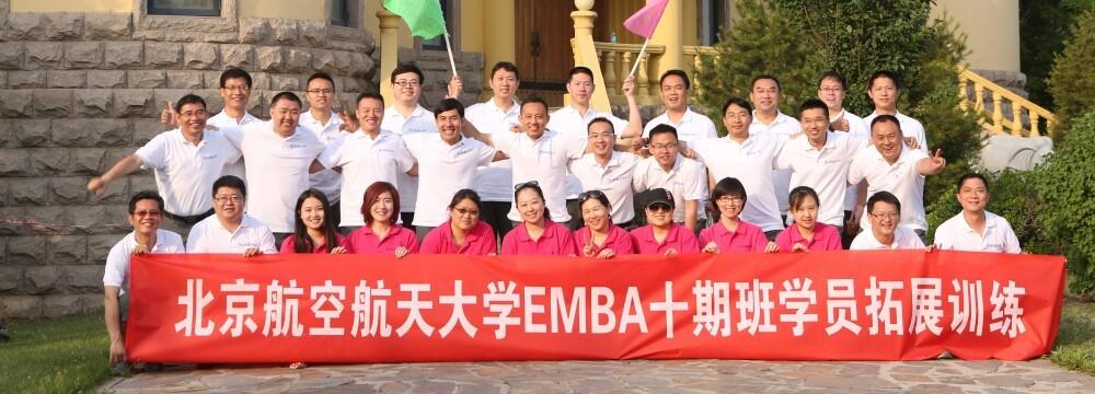 北京航空航天大学EMBA十期班拓展训练