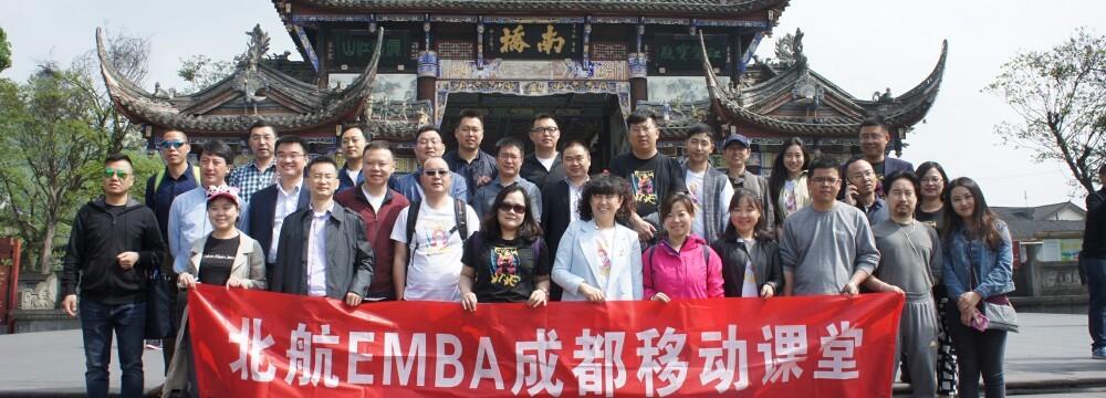 北京航空航天大学EMBA成都移动课堂