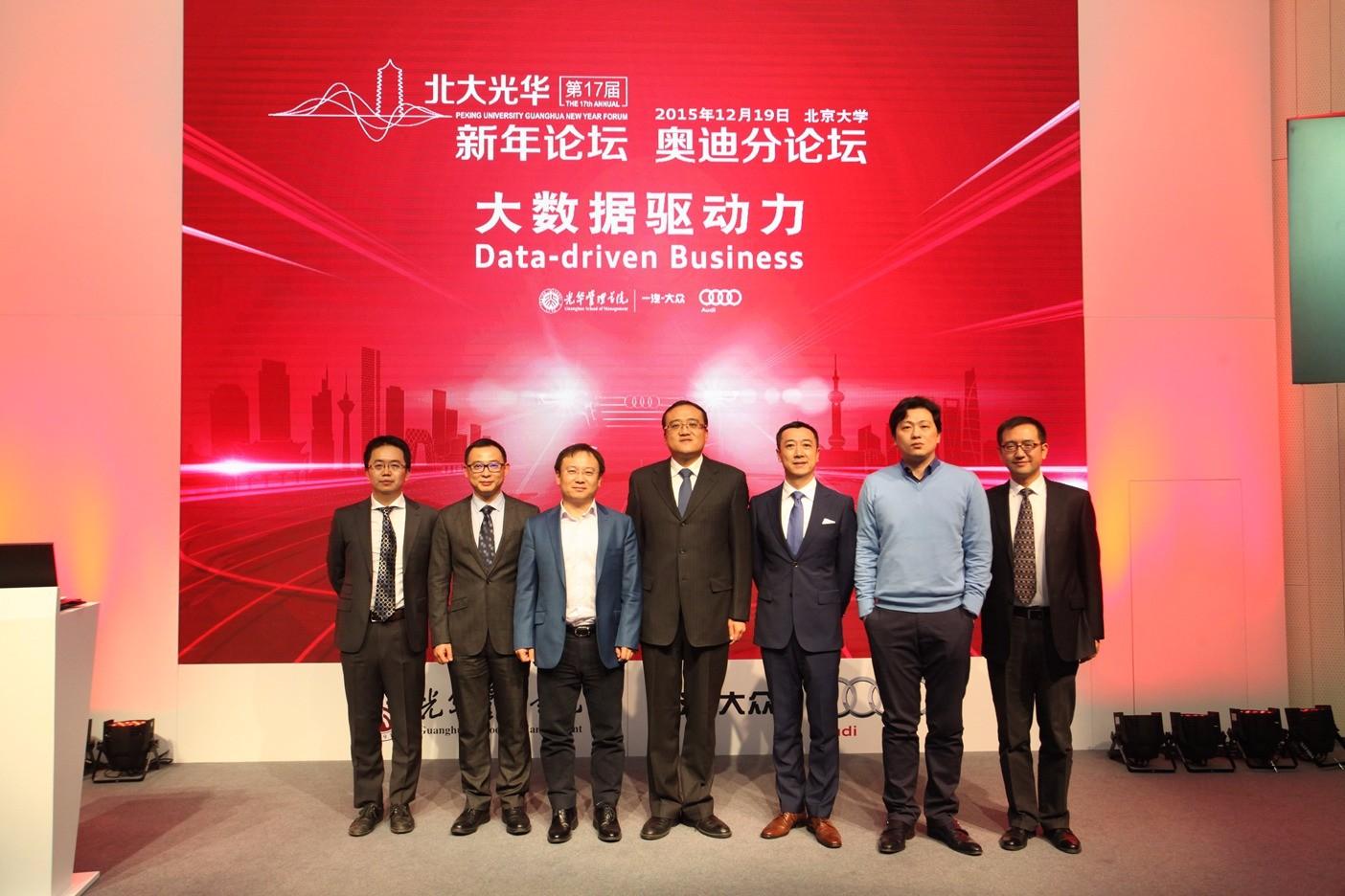 北京大学光华管理学院EMBA论坛-第十四届北大光华新年论坛高峰对话
