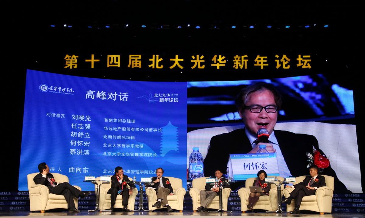 北京大学光华管理学院EMBA论坛-第十八届北大光华新年论坛奥迪分论坛