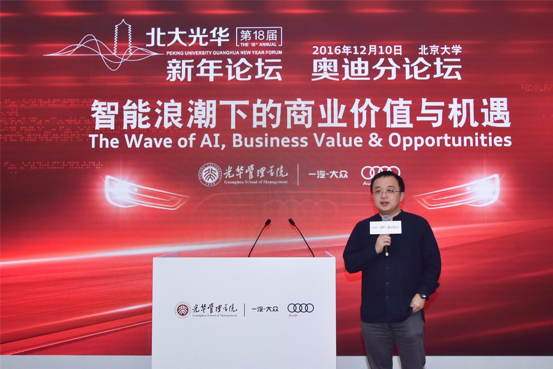 北京大学光华管理学院EMBA论坛-北大首届ICT行业高峰论坛暨光华EMBA ICT协会成立庆典举行