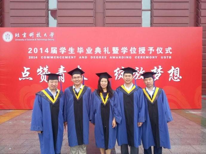 北京科技大学毕业典礼学位授予仪式-
