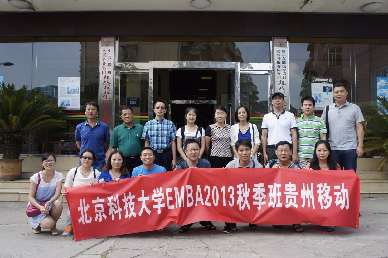 北京科技大学EMBA2013秋季班贵州移动