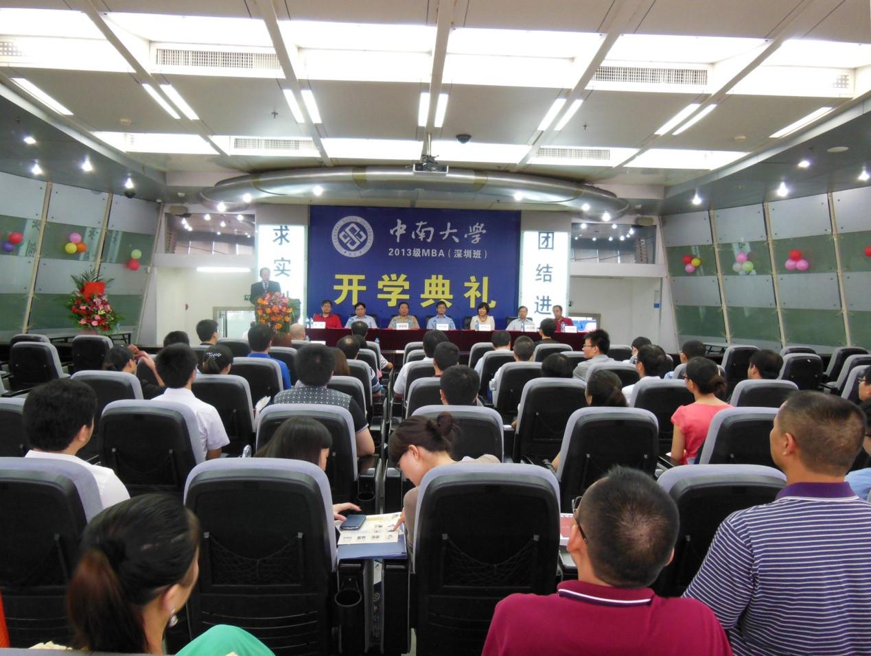 中南大学2013级MBA(深圳班)开学典礼-