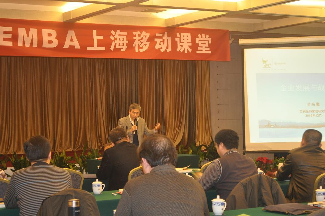 东北大学EMBA上海移动课堂