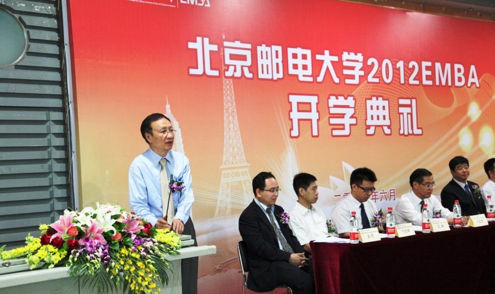 北京邮电大学2012EMBA开学典礼-