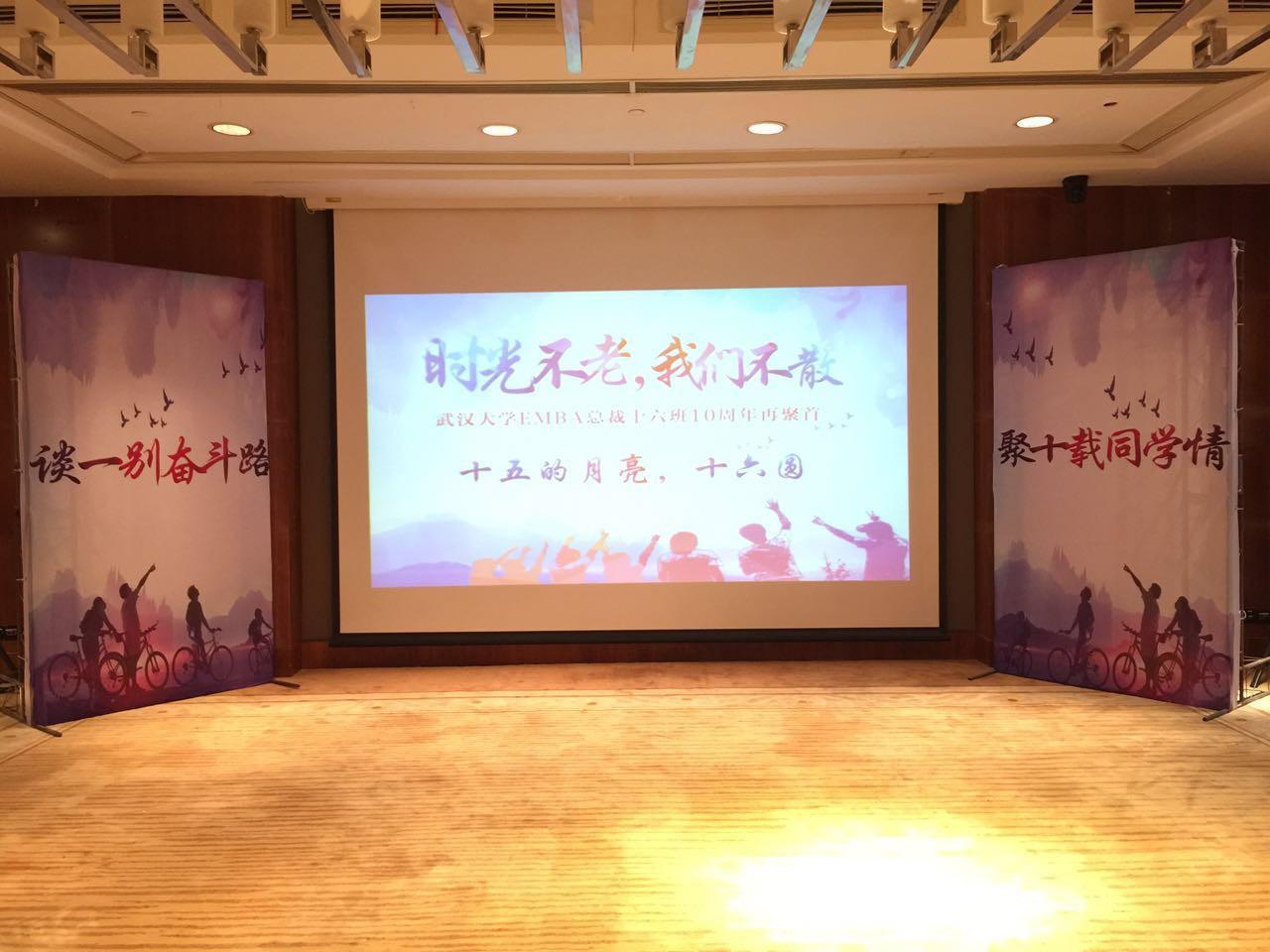 武汉大学EMBA总裁班毕业典礼