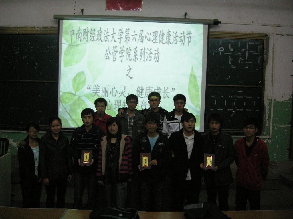 中南财大第六届心理健康活动