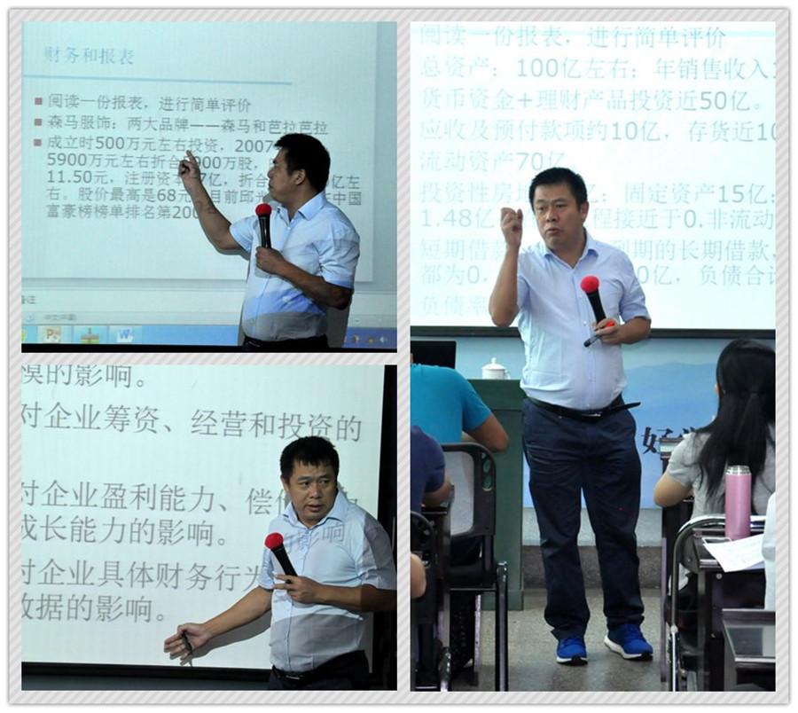 中南财大教授课堂讲座