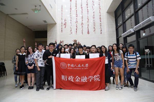 人大财政金融学院五四文化艺术节