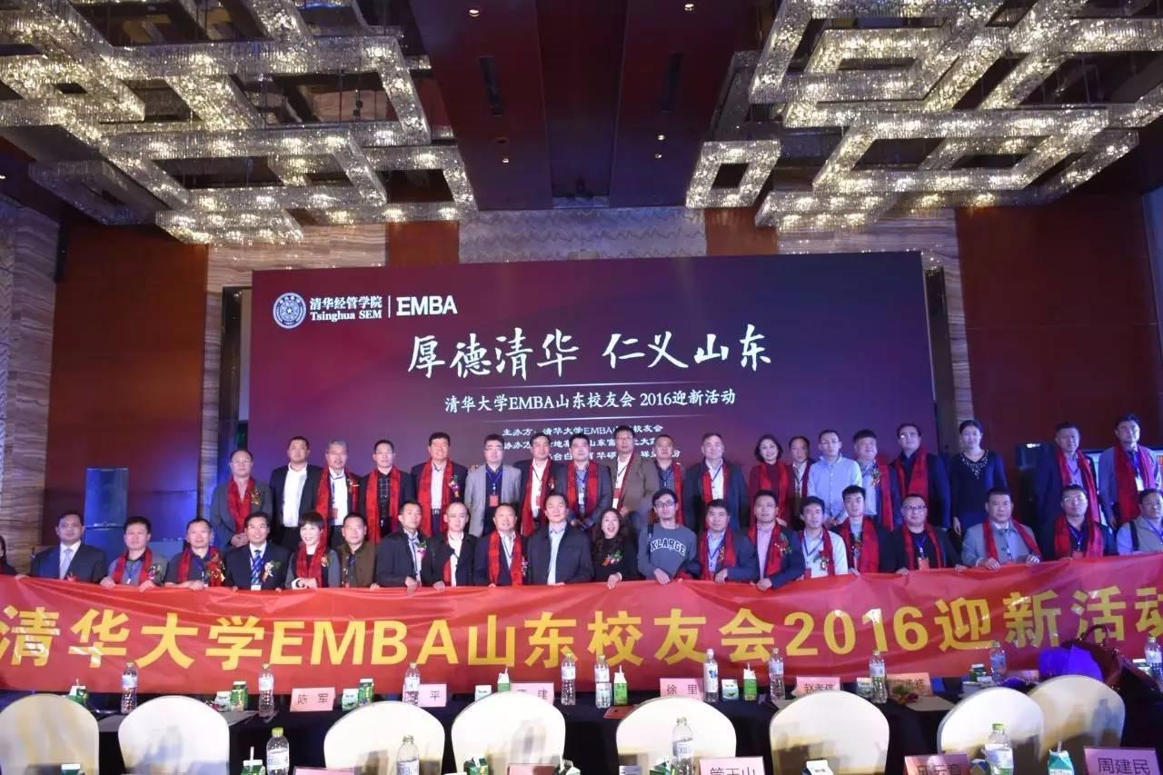 清华大学经济管理学院EMBA山东校友会迎新活动