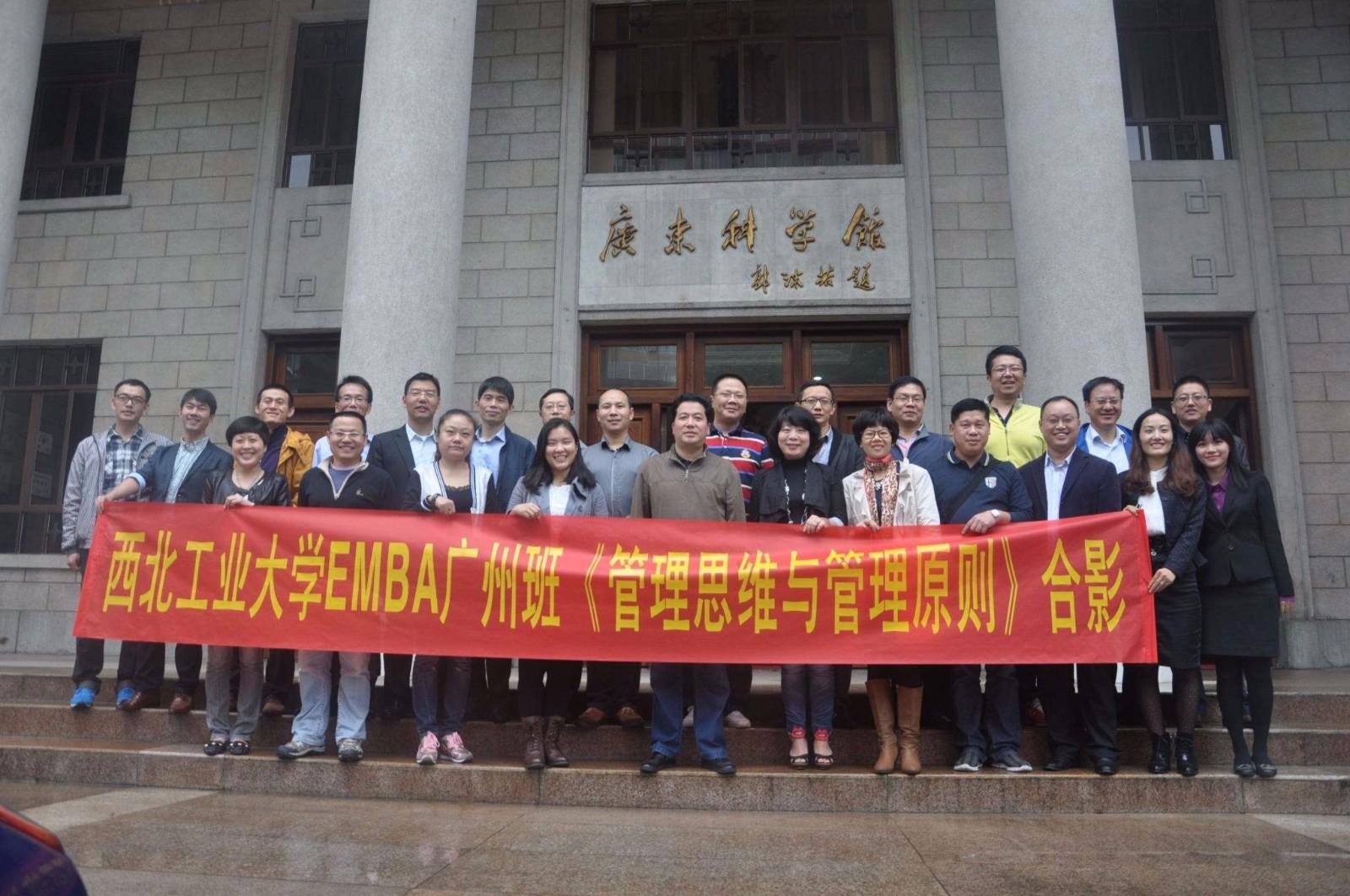 西北工业大学EMBA广州班移动课堂