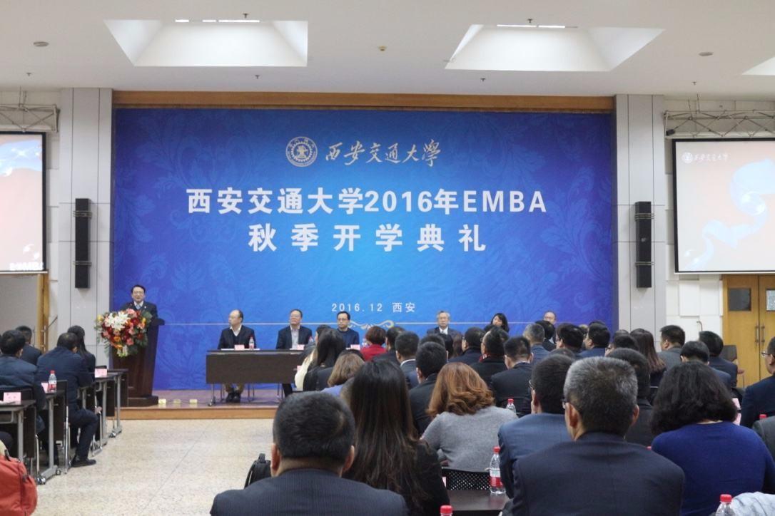 2016年西安交通大学EMBA开学典礼