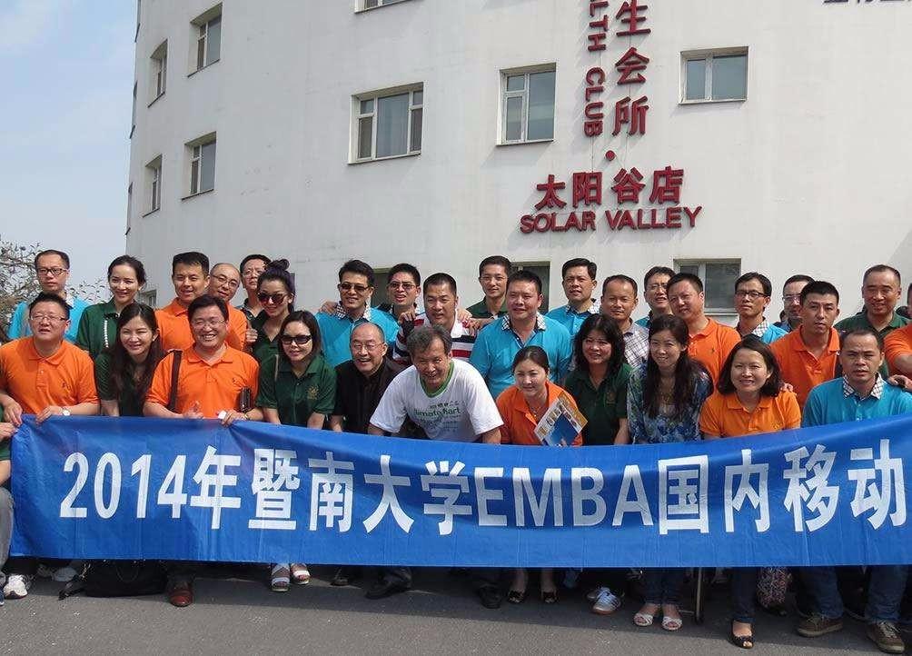 2014暨南大学EMBA国内移动课堂