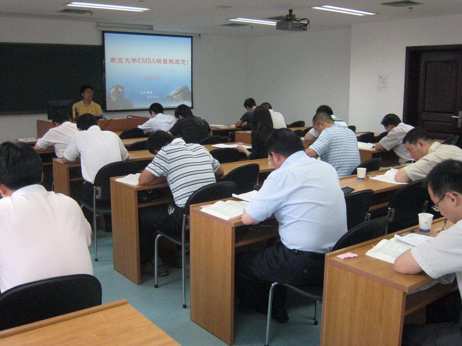 南京大学EMBA上课图集