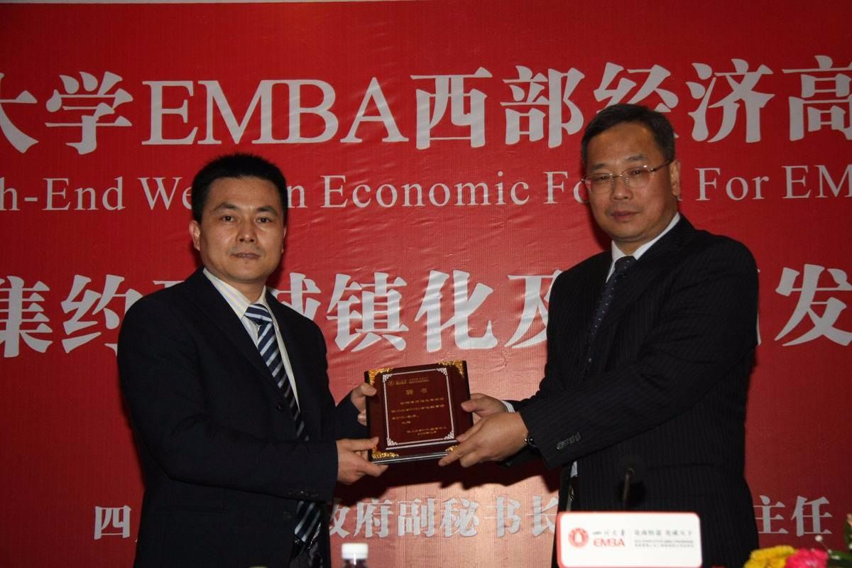 四川大学EMBA西部经济高端论坛-