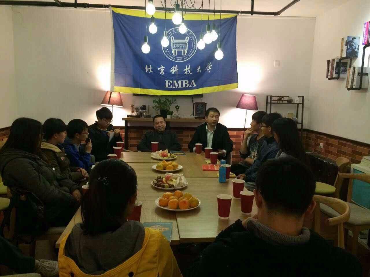 北京科技大学EMBA课外活动