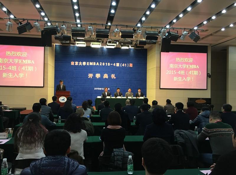 南京大学EMBA第41期班开班典礼-南京大学EMBA第41期班开班典礼