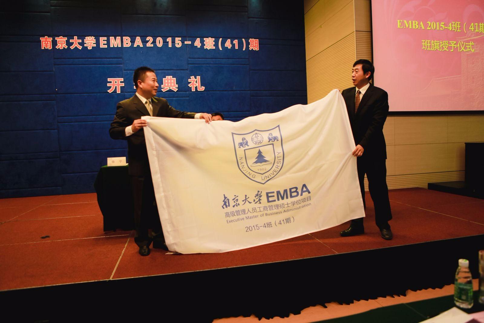 南京大学EMBA第41期班开班典礼