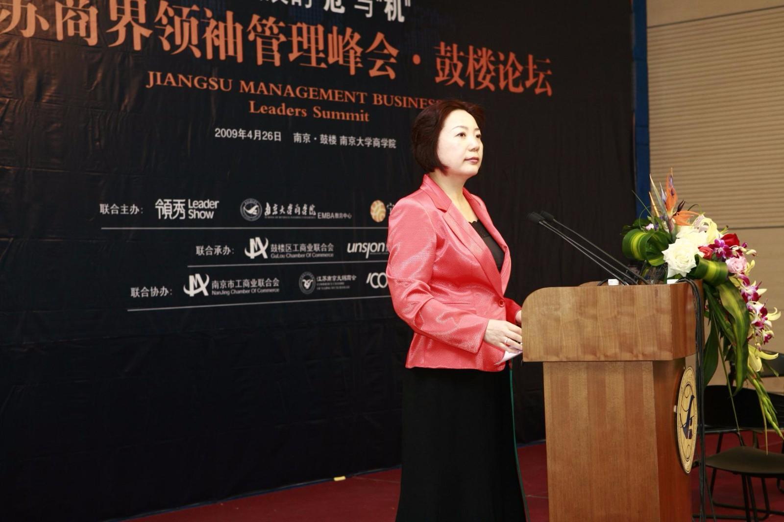 南京大学EMBA管理峰会论坛