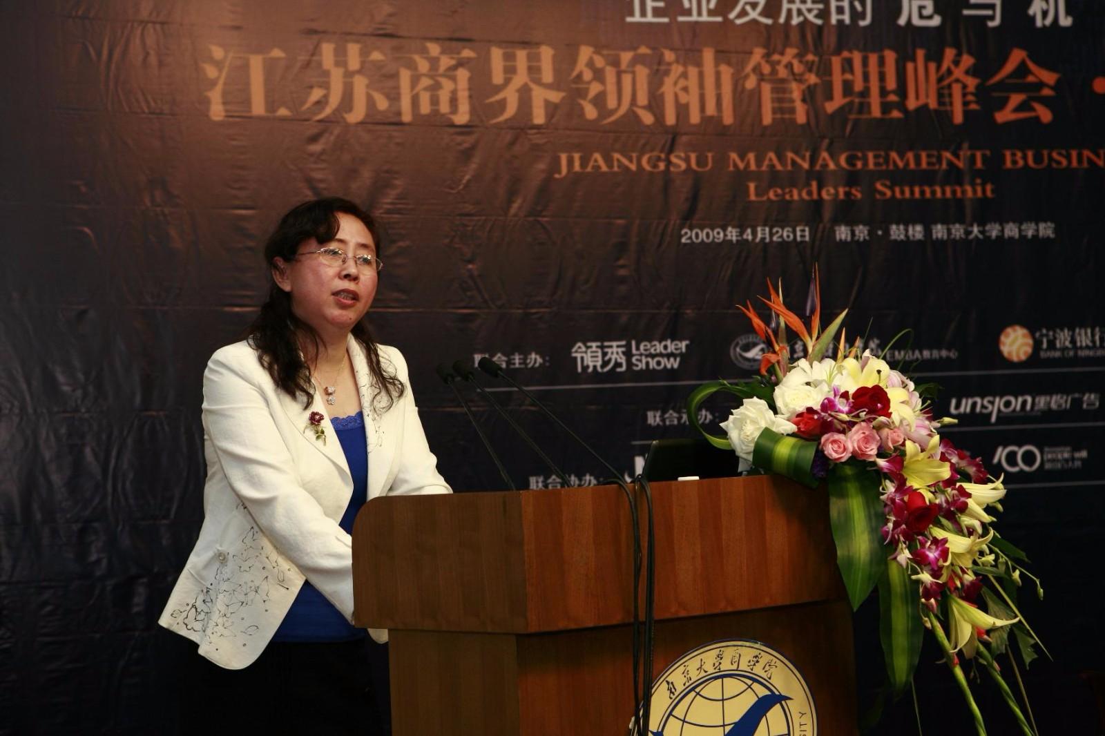 南京大学EMBA管理峰会论坛-刘洪教授在对话环节发言