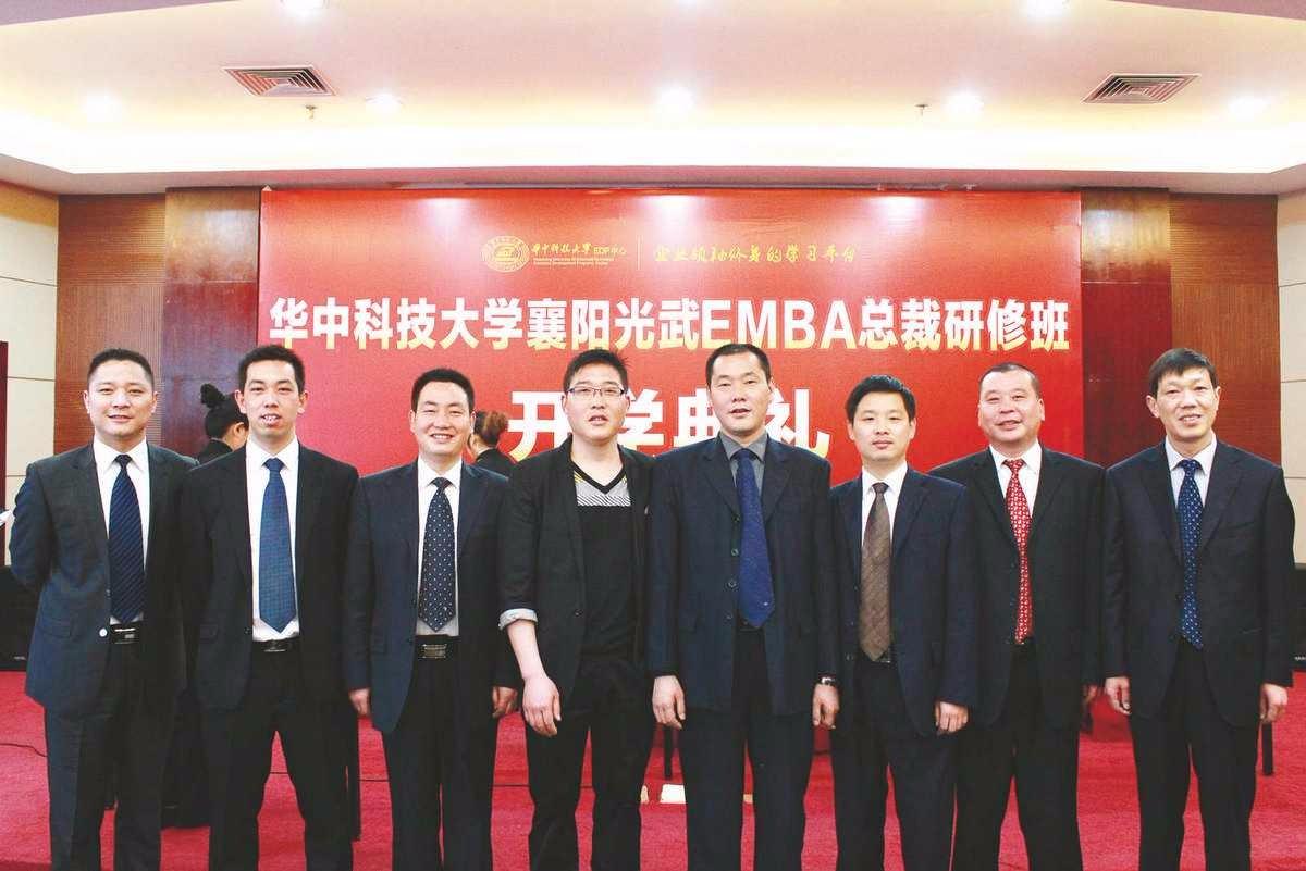 华中科技大学EMBA总裁班开班典礼