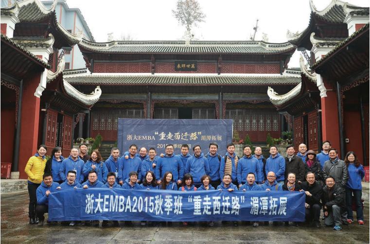 浙江大学EMBA2015级秋季班拓展活动