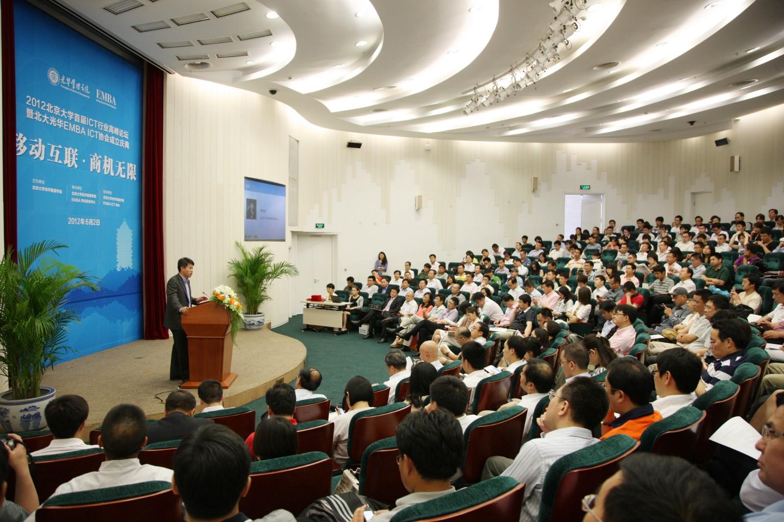北京大学光华管理学院EMBA论坛-