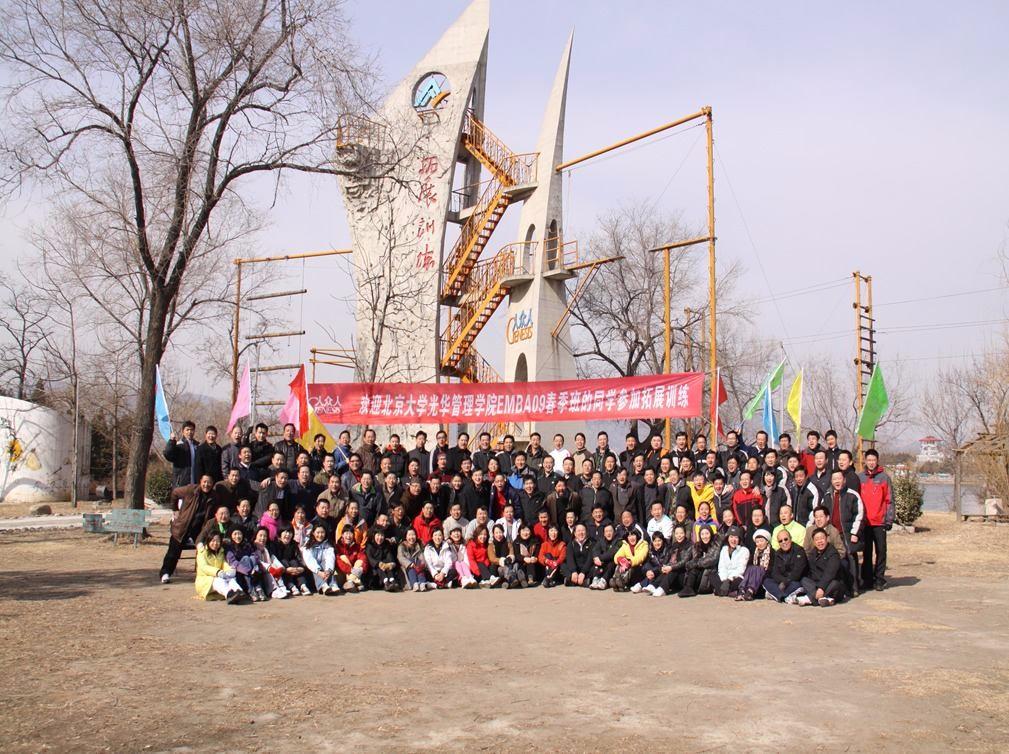 北京大学光华管理学院EMBA春季班拓展活动