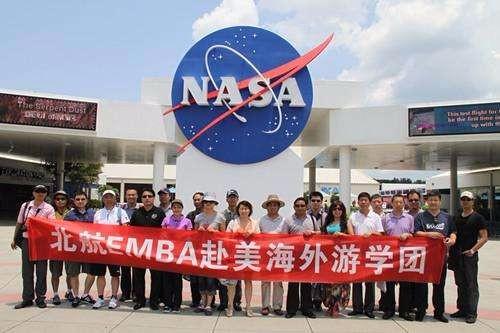 北京航空航天大学EMBA美国海外游学