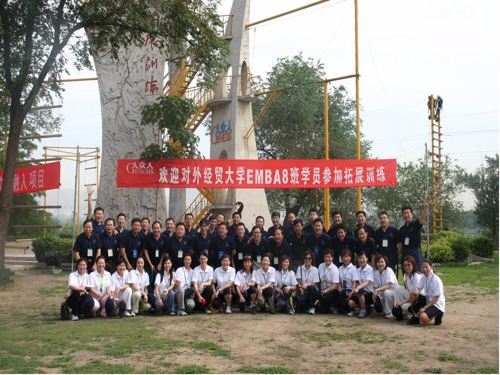 对外经济贸易大学EMBA8班拓展训练-