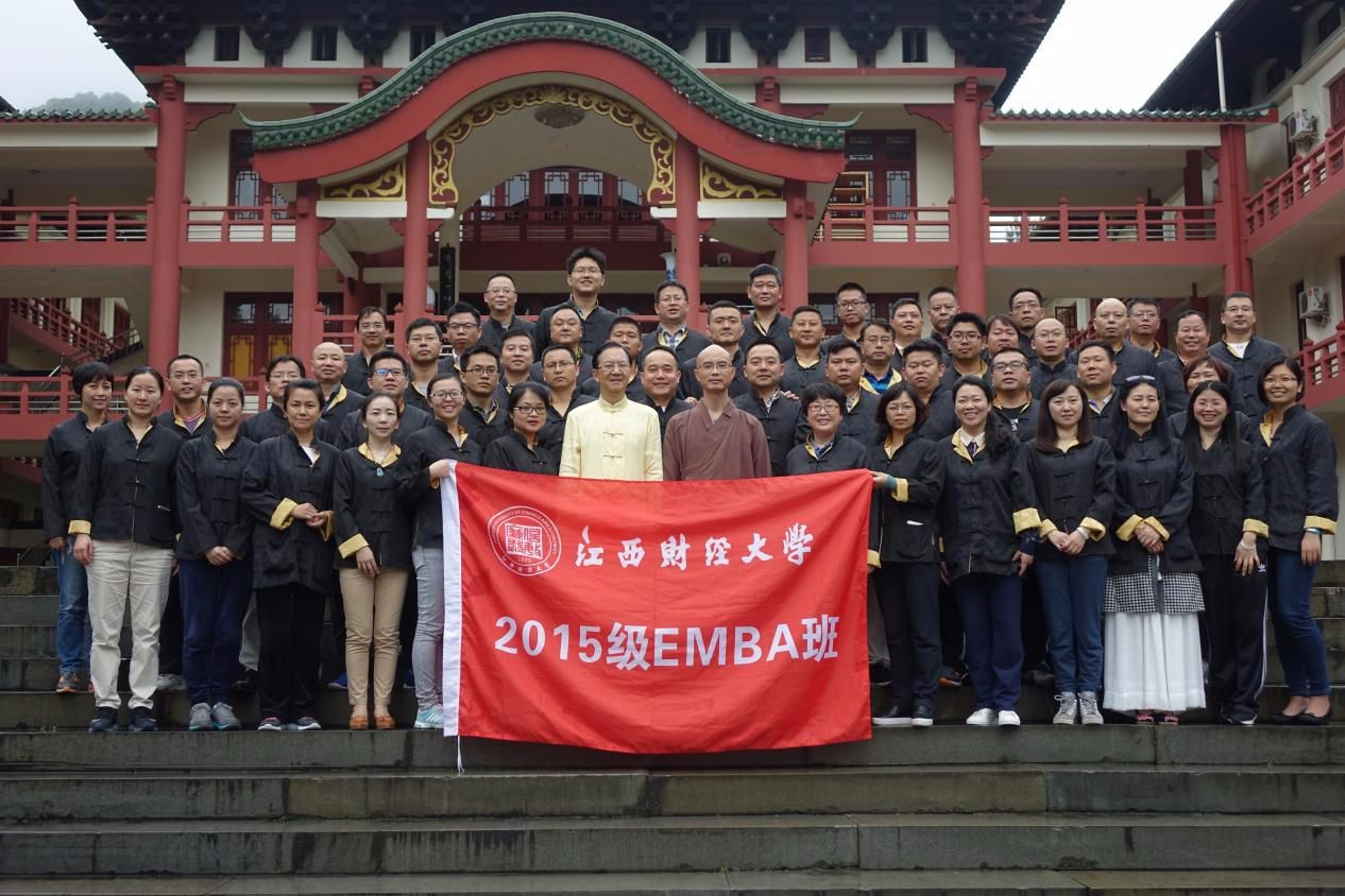 江西财经大学2015级EMBA移动课堂