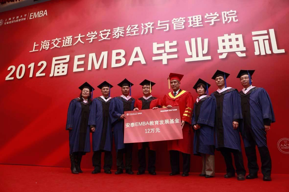 上海交通大学201界EMBA毕业典礼