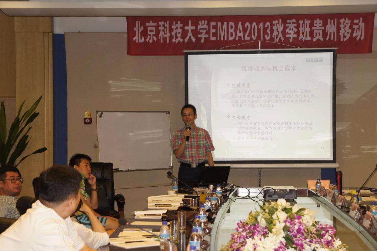 北京科技大学EMBA2013秋季班贵州移动-