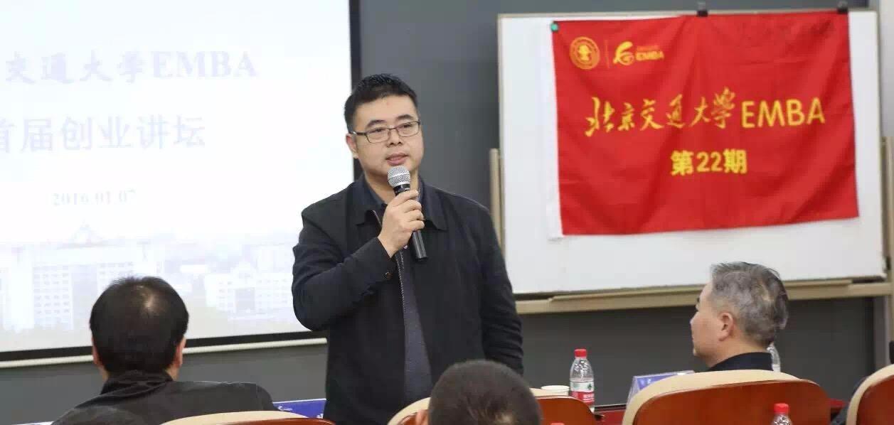 北京交通大学EMBA课堂-北京交通大学EMBA课堂
