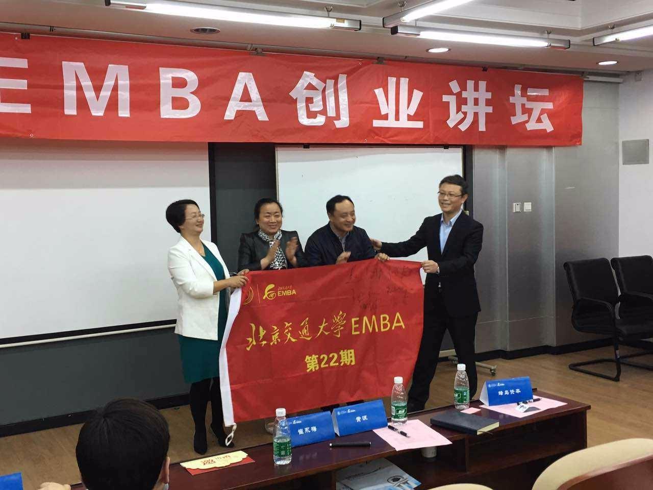 北京交通大学EMBA论坛
