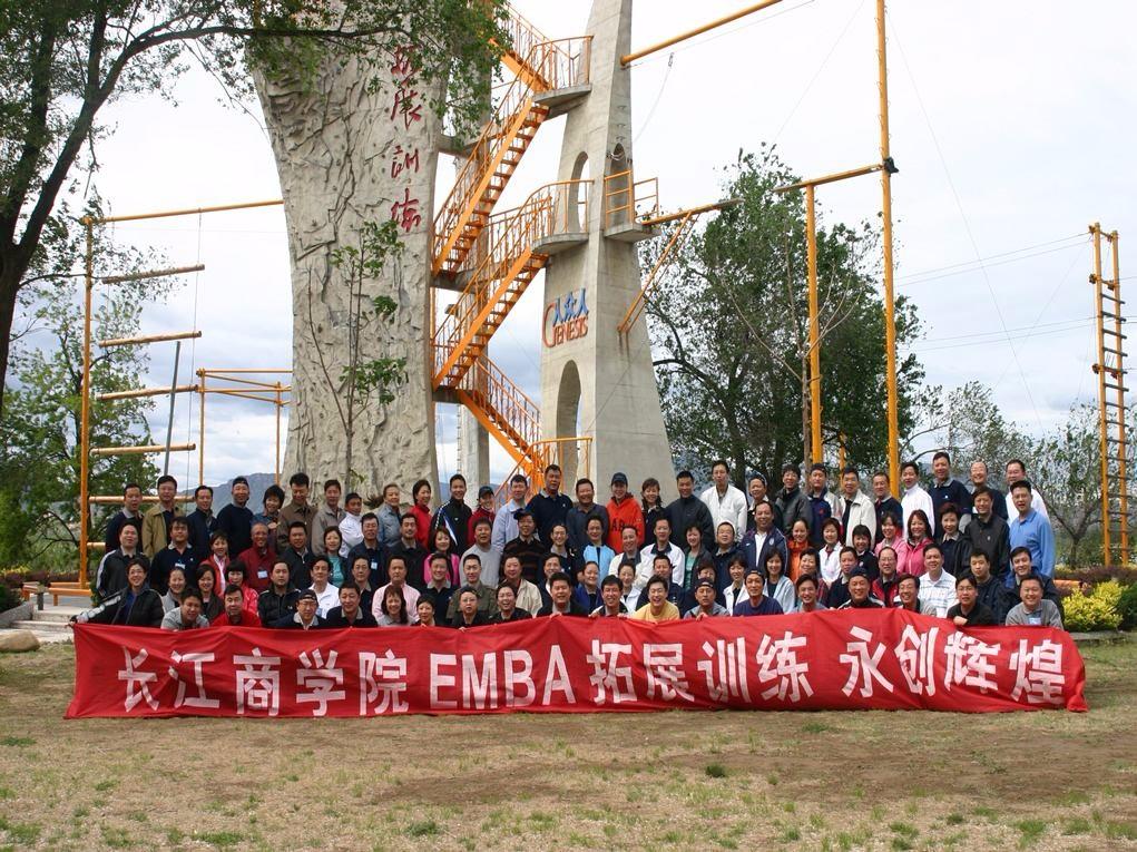 长江商学院EMBA拓展训练-