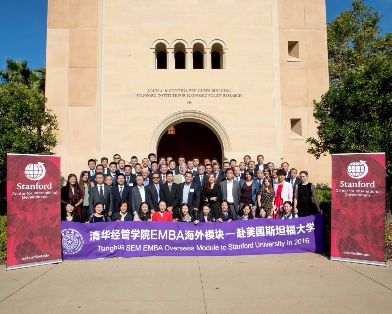 清华大学经济管理学院EMBA海外模块-美国斯坦福大学-